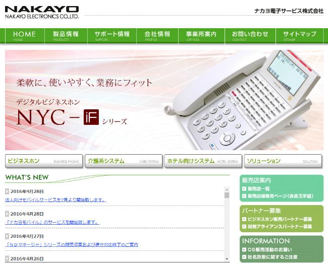 回線の効率的な使用や電話機としての使い勝手の良さ、デザイン等を追求したナカヨのビジネスフォン。