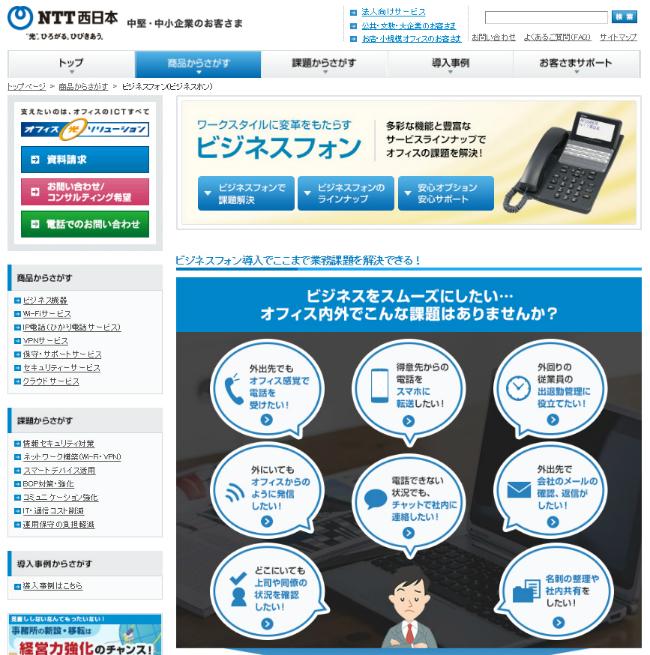 NTTから出ている、次世代のビジネスフォンを導入することで、業務の効率化に繋がる。