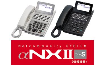 イチオシのビジネスフォン第2位はNTTのαNXⅡ