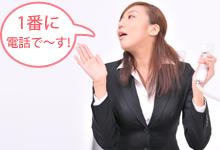 ビジネスホンの【保留】機能を使った電話の取り次ぎ方法