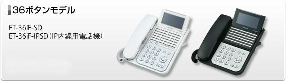 日立(HITACHI)・integral-Fの多機能電話機(36ボタンモデル)