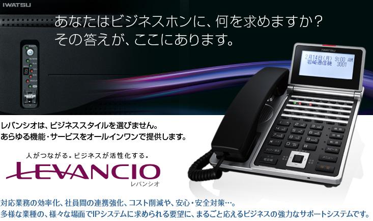 ひかり電話にいち早く対応した岩通(IWATSU)のビジネスホン「LEVANCIO(レバンシオ)」