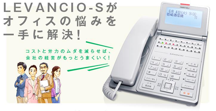 小規模オフィス向けに発売された岩通(IWATSU)のビジネスホン「LEVANCIO(レバンシオ)-S」