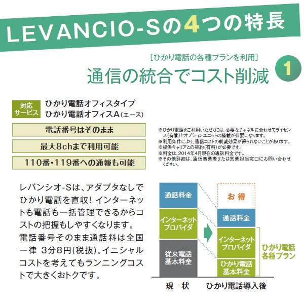 岩通(IWATSU)のビジネスホン「LEVANCIO(レバンシオ)-S」ならひかり電話でコスト削減が可能