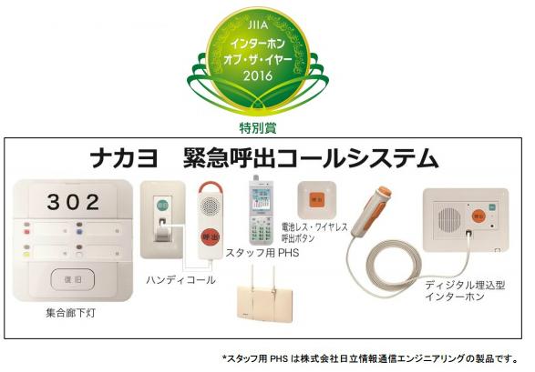 2016年度 インターホン オブ・ザ・イヤーを受賞したナカヨ(NAKAYO)のビジネスフォン