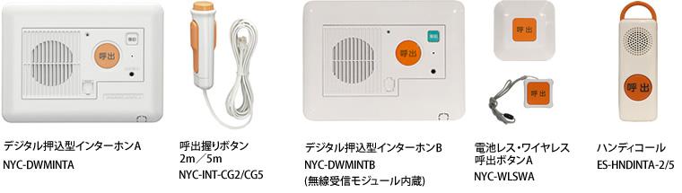 介護施設のコールシステムに特化したナカヨ(NAKAYO)のビジネスフォン機器