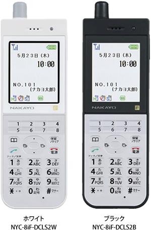防水仕様のナカヨ(NAKAYO)・デジタルコードレス電話機