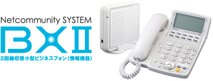 SOHOや小規模事業所向けに発売されたNTTのビジネスフォン「Netcommunity SYSTEM BXⅡ」