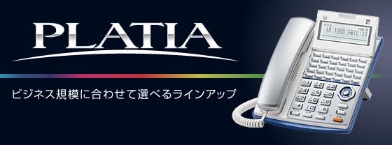 イチオシのビジネスフォン第2位はサクサ(SAXA)のPLATIA(プラティア)