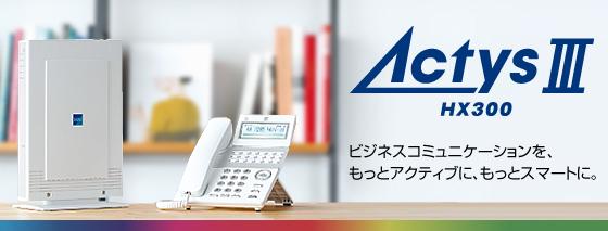 SOHOや店舗などの小規模事業所を対象としたビジネスフォン「Actys(アクティス)Ⅲ」