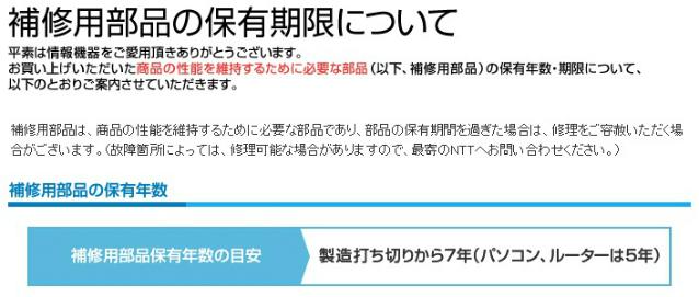 NTTのサイトに書かれているビジネスフォンの修理に使う部品の保有期限01